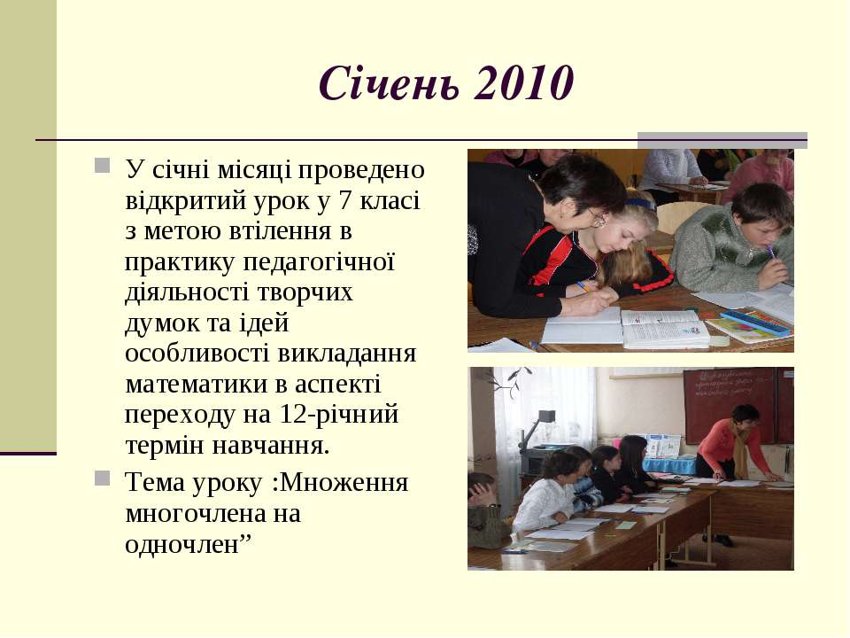 Січень 2010 У січні місяці проведено відкритий урок у 7 класі з метою втіленн...