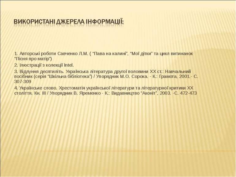 """1. Авторські роботи Савченко Л.М. ( """"Пава на калині"""", """"Мої дітки"""" та цикл вит..."""