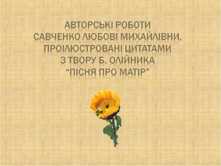 Авторські роботи Савченко Любові Михайлівни, проілюстровані цитатами з твору ...