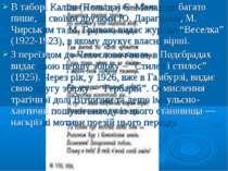 В таборі Каліш (Польща) Є. Маланюк багато пише, зі своїми друзями Ю. Дарагано...