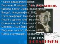 """Також видавалися збірки: """"Перстень Полікрата"""", Львів (1939); """"Вибрані поезії""""..."""