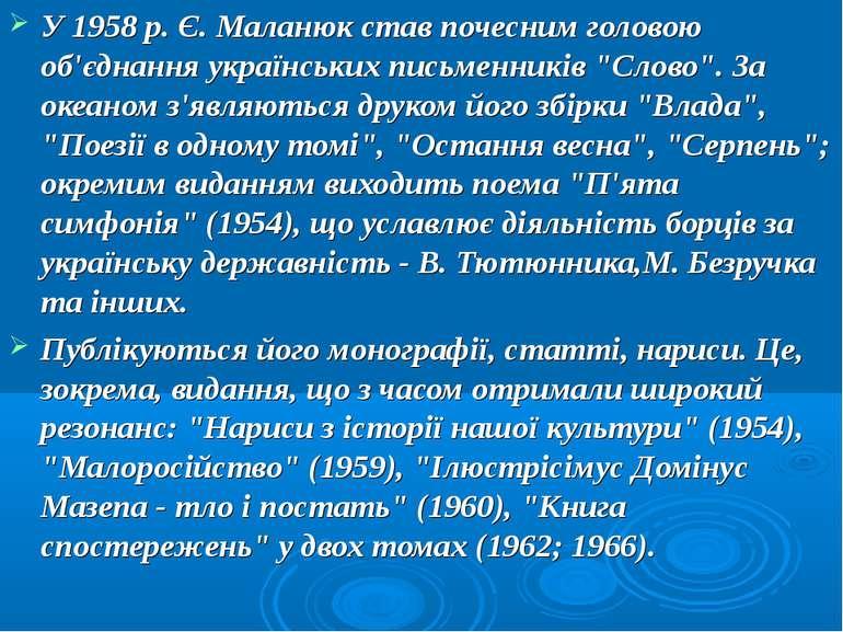 У 1958 р. Є. Маланюк став почесним головою об'єднання українських письменникі...