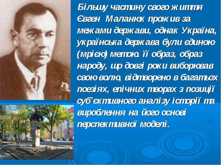 Більшу частину свого життя Євген Маланюк прожив за межами держави, однак Укра...