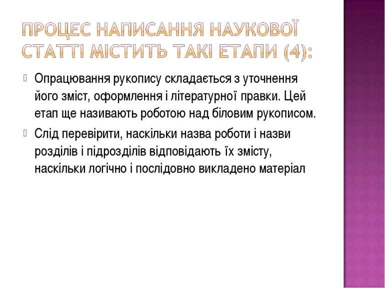 Опрацювання рукопису складається з уточнення його зміст, оформлення і літерат...
