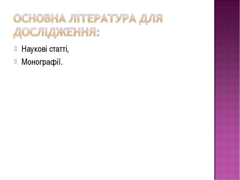 Наукові статті, Монографії.