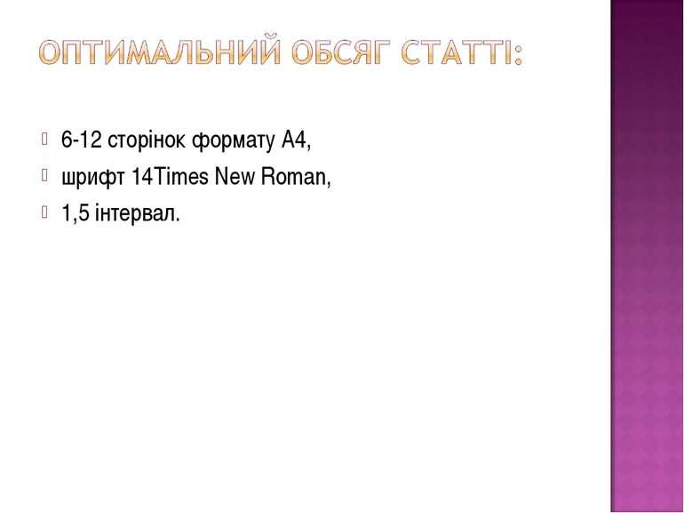 6-12 сторінок формату А4, шрифт 14Times New Roman, 1,5 інтервал.