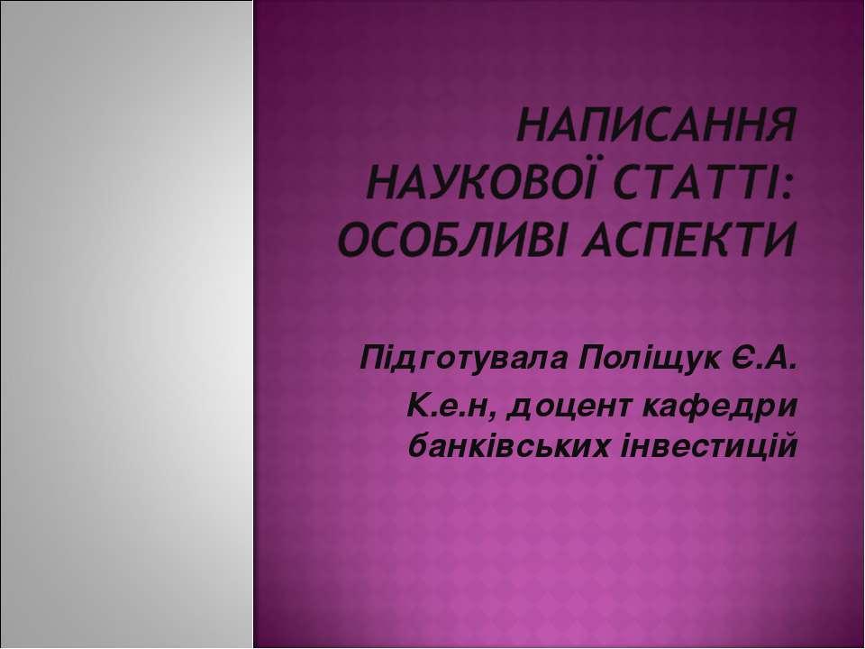 Підготувала Поліщук Є.А. К.е.н, доцент кафедри банківських інвестицій