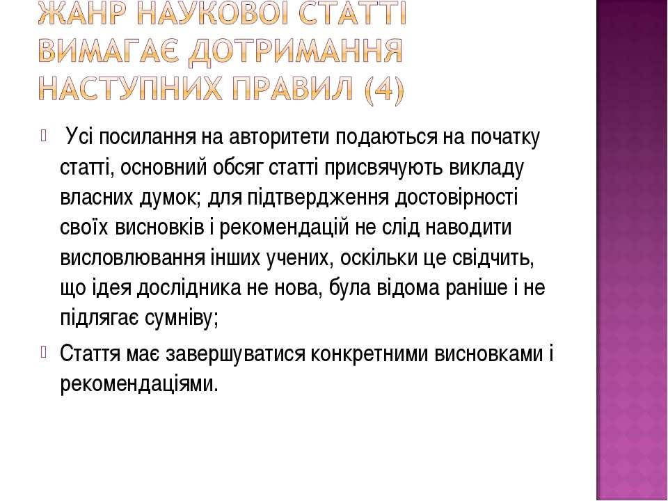 Усі посилання на авторитети подаються на початку статті, основний обсяг статт...