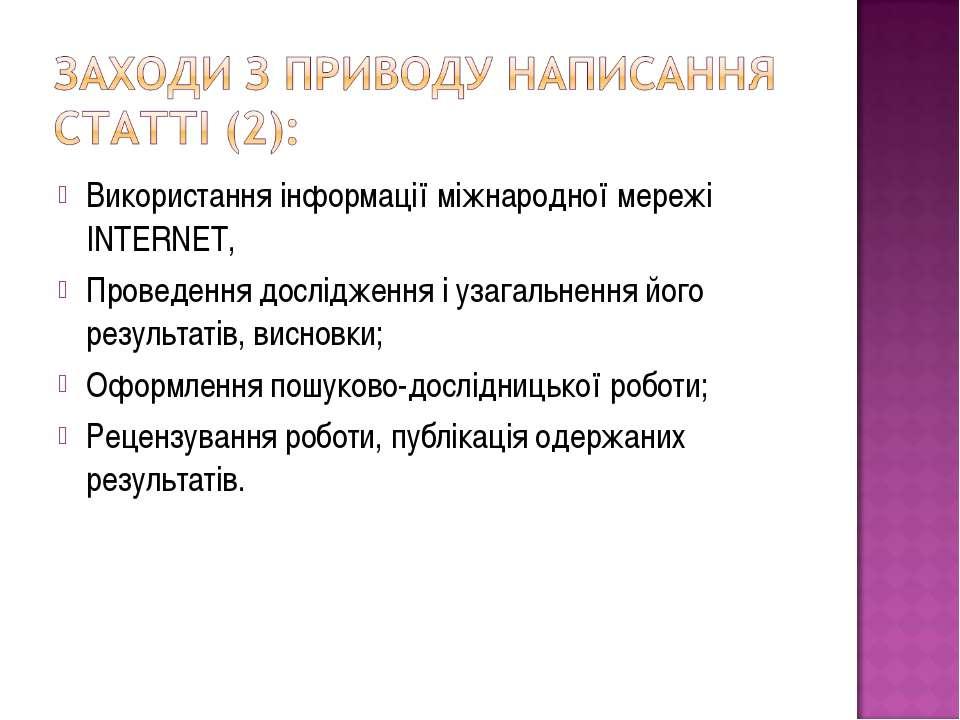 Використання інформації міжнародної мережі INTERNET, Проведення дослідження і...
