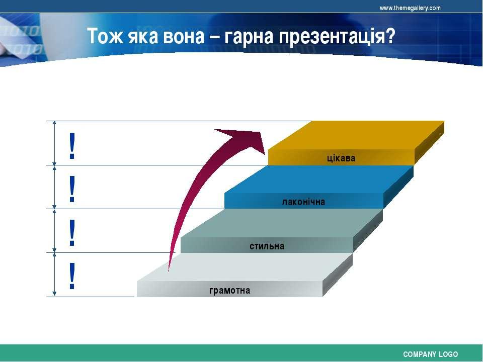 Тож яка вона – гарна презентація? !!!! COMPANY LOGO www.themegallery.com