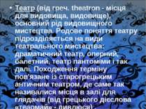 Театр (від греч. theatron - місця для видовища, видовище), основний рід видов...