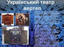 """Український театр - вертеп """"Вертеп"""" - це переносний ляльковий театр, в якому ..."""
