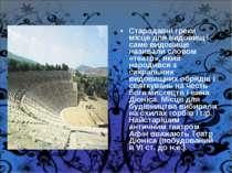 Стародавні греки місце для видовищ і саме видовище називали словом «театр», я...