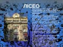 ЛІСЕО Гран Театро дель Лісео відомий тим, що володіє дивовижною акустикою. Сц...