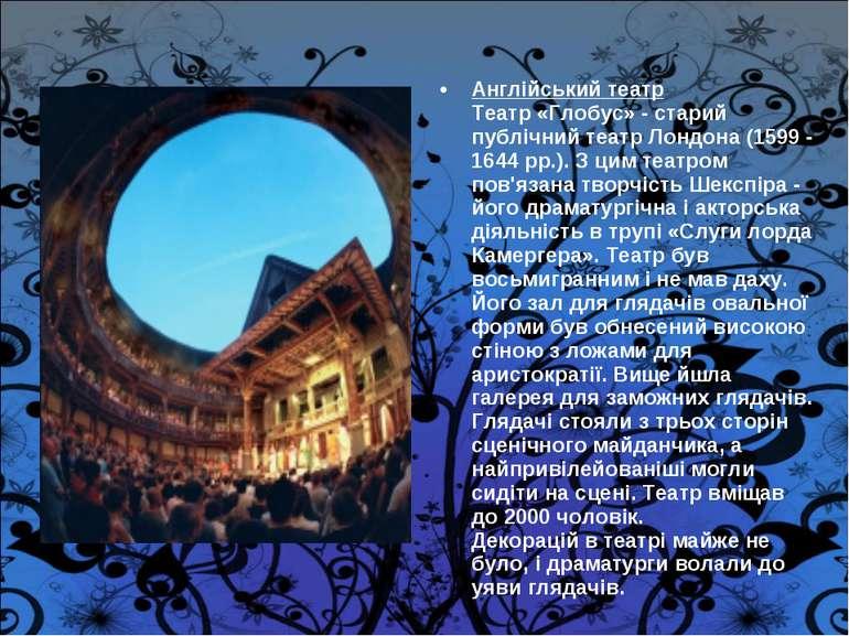 Англійський театр Театр «Глобус» - старий публічний театр Лондона (1599 - 164...