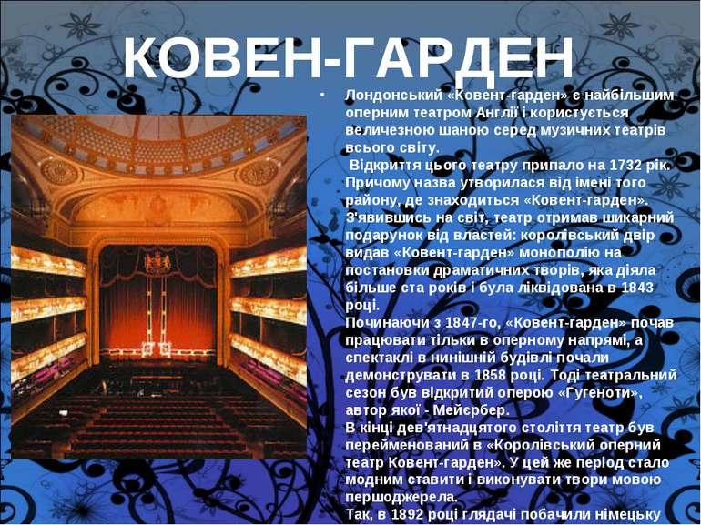 КОВЕН-ГАРДЕН Лондонський «Ковент-гарден» є найбільшим оперним театром Англії ...