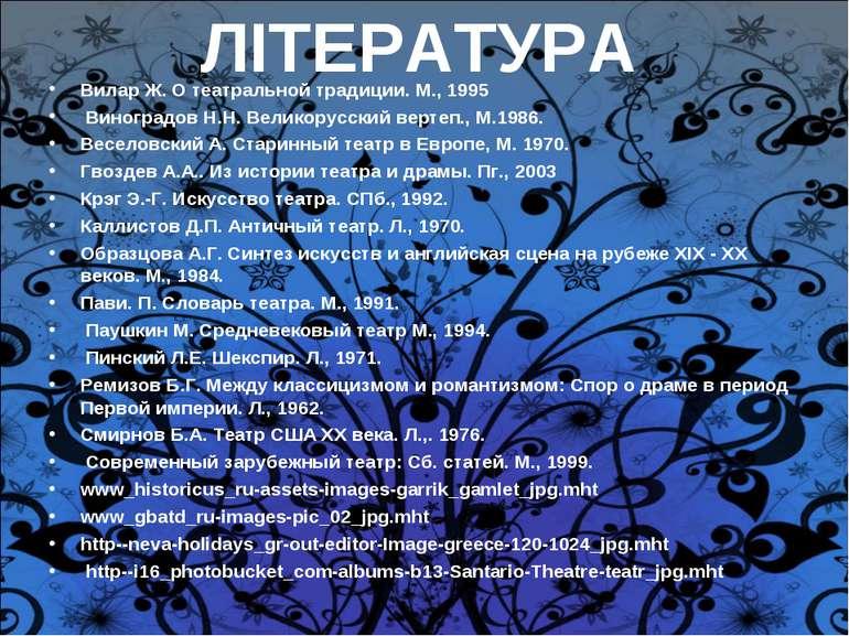 ЛІТЕРАТУРА Вилар Ж. О театральной традиции. М., 1995 Виноградов Н.Н. Великору...