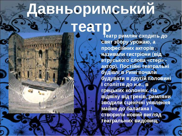 Давньоримський театр Театр римлян сходить до свят збору урожаю, а професійних...