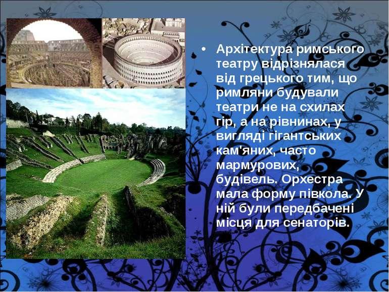 Архітектура римського театру відрізнялася від грецького тим, що римляни будув...