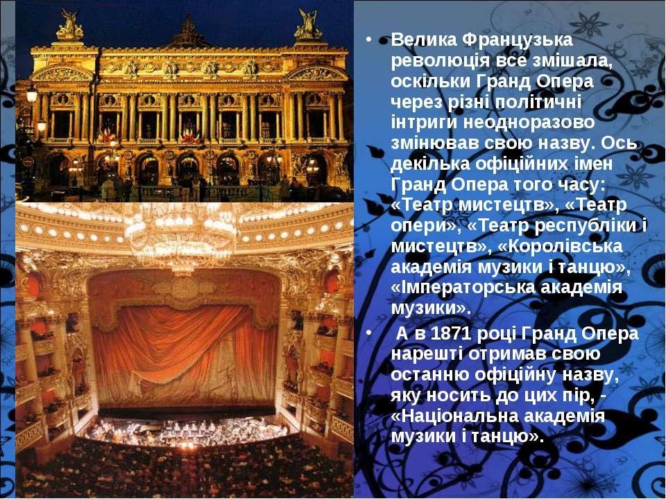 Велика Французька революція все змішала, оскільки Гранд Опера через різні пол...