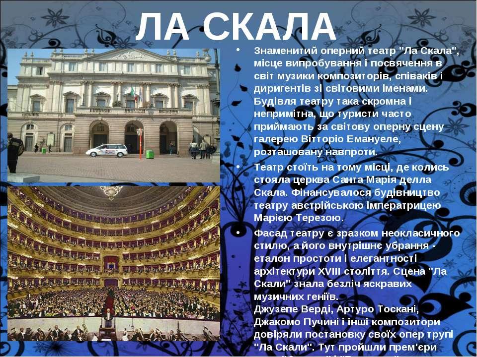 """ЛА СКАЛА Знаменитий оперний театр """"Ла Скала"""", місце випробування і посвячення..."""