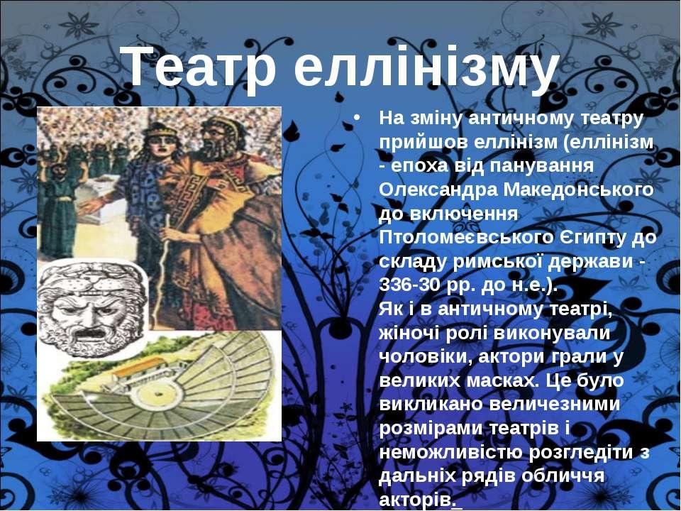 Театр еллінізму На зміну античному театру прийшов еллінізм (еллінізм - епоха ...