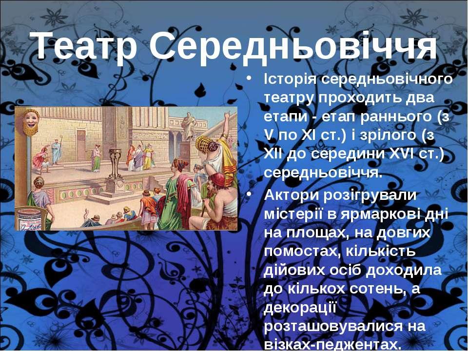 Театр Середньовіччя Історія середньовічного театру проходить два етапи - етап...