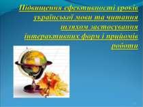 *Підвищення ефективності уроків української мови та читання шляхом застосуван...