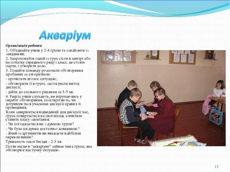 * Організація роботи 1. Об'єднайте учнів у 2-4 групи та ознайомте із завдання...