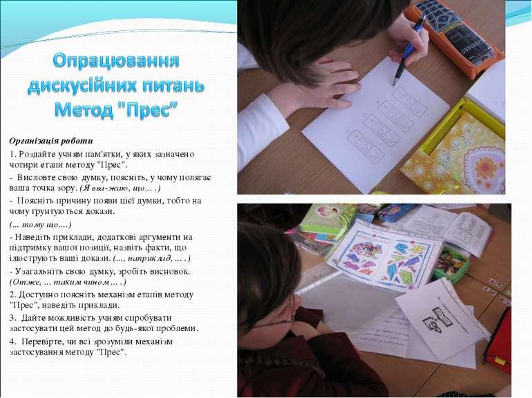 * Організація роботи 1. Роздайте учням пам'ятки, у яких зазначено чотири етап...