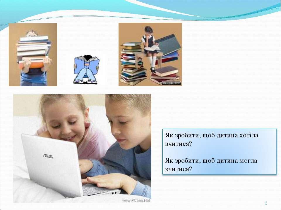Як щробити щоб дитина хотіла вчитися?