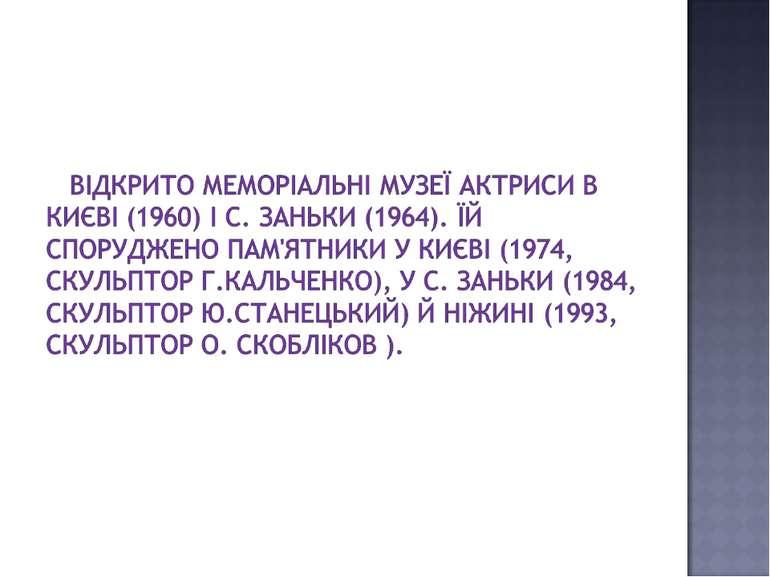 Відкрито меморіальні музеї актриси в Києві (1960) і с. Заньки (1964). їй спор...