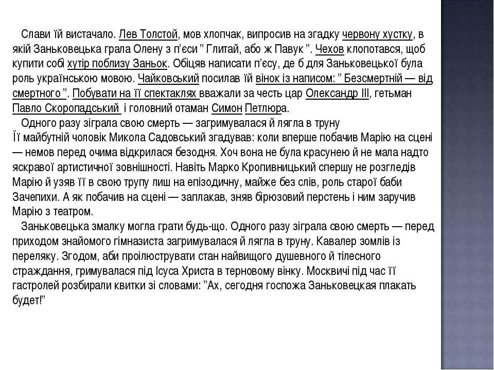 Слави їй вистачало. Лев Толстой, мов хлопчак, випросив на згадку червону хуст...