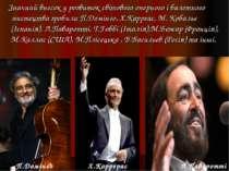 Значний внесок у розвиток світового оперного і балетного мистецтва зробили П....