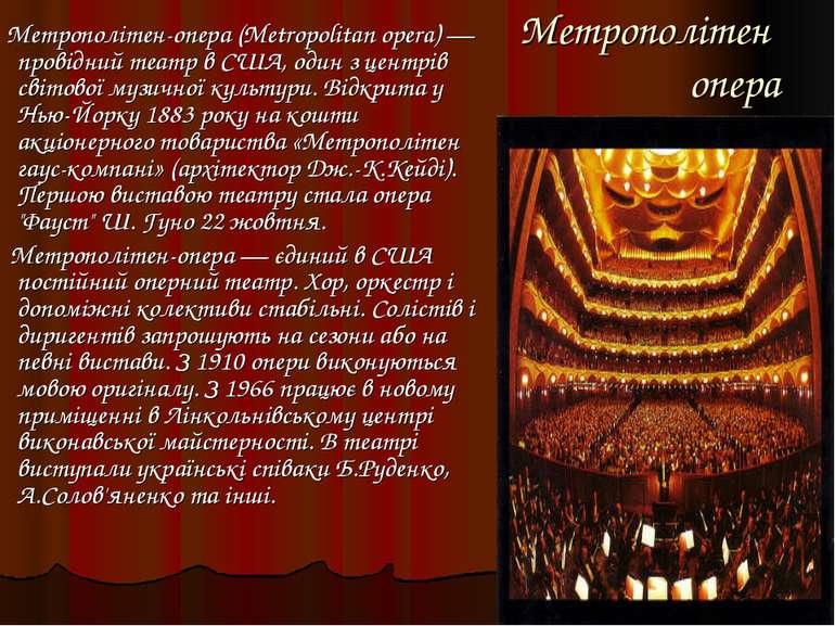 Метрополітен опера Метрополітен-опера (Metropolitan opera) — провідний театр ...