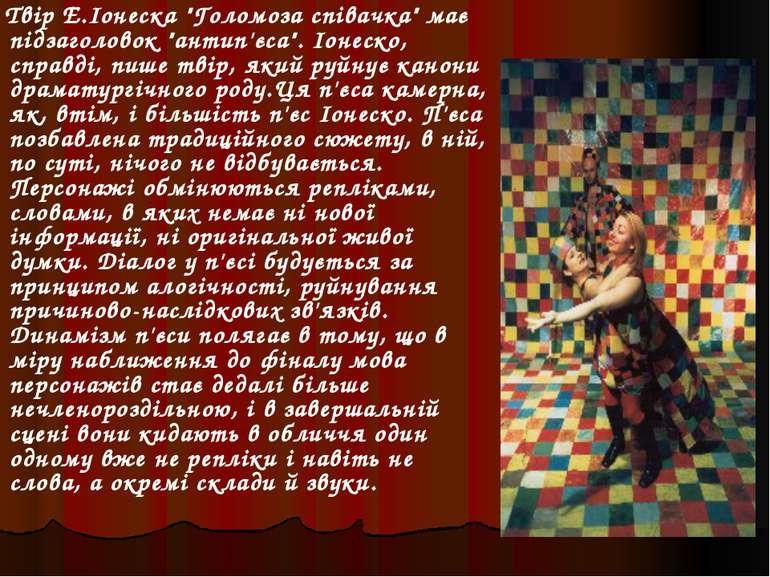 """Твір Е.Іонеска """"Голомоза співачка"""" має підзаголовок """"антип'єса"""". Іонеско, спр..."""