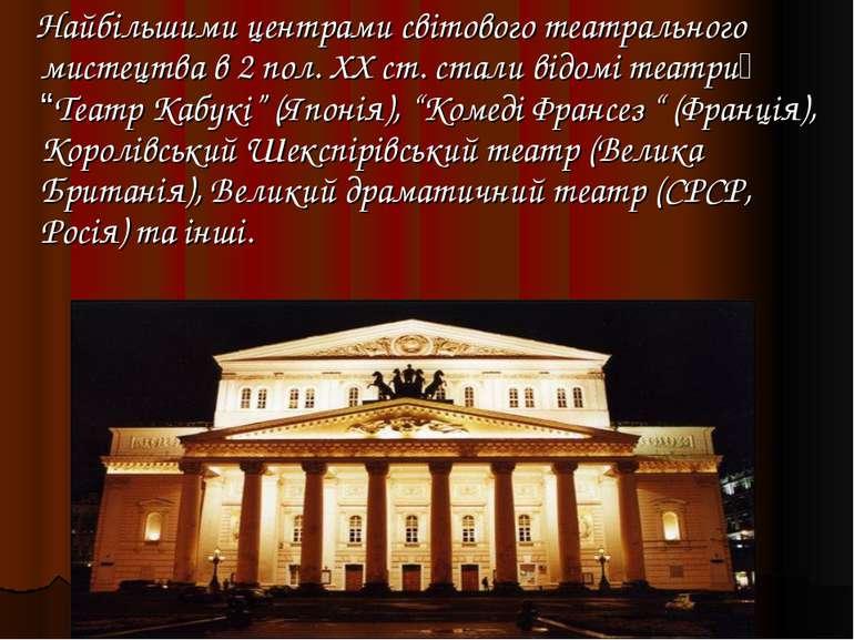 Найбільшими центрами світового театрального мистецтва в 2 пол. XX ст. стали в...