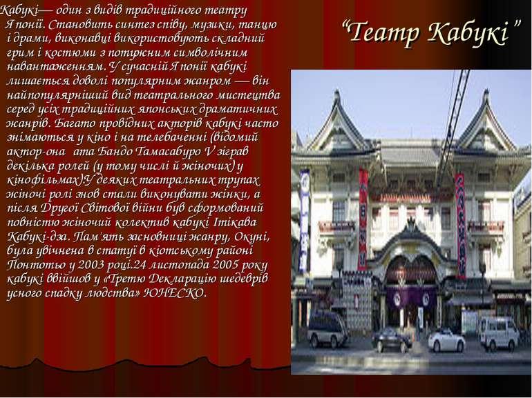 """""""Театр Кабукі"""" Кабукі— один з видів традиційного театру Японії. Становить син..."""
