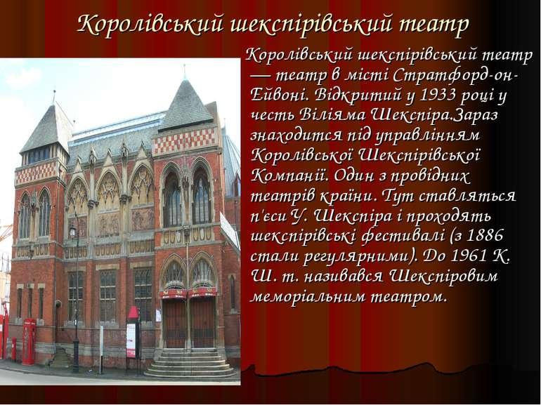 Королівський шекспірівський театр Королівський шекспірівський театр— театр в ...