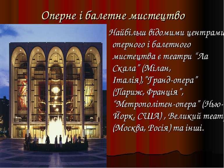 Оперне і балетне мистецтво Найбільш відомими центрами оперного і балетного ми...