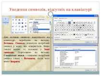 Уведення символів, відсутніх на клавіатурі Для вставки символу відсутнього на...
