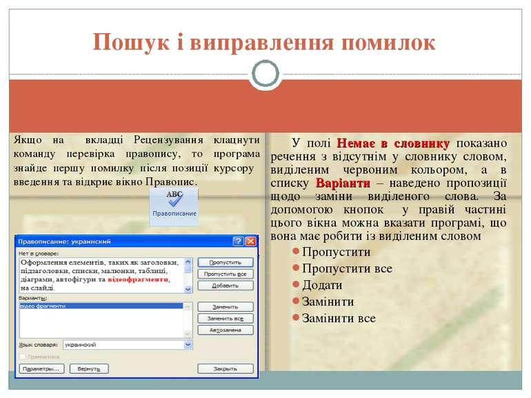 У полі Немає в словнику показано речення з відсутнім у словнику словом, виділ...