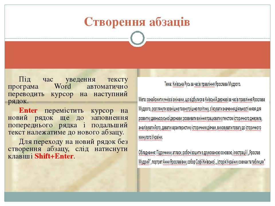 Під час уведення тексту програма Word автоматично переводить курсор на наступ...