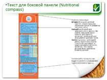 Текст для боковой панели (Nutritional compass) Корисна інформація Вітамін С з...