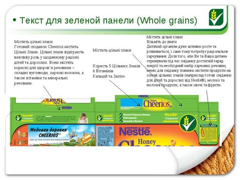 Текст для зеленой панели (Whole grains) Містить цільні злаки Готовий сніданок...
