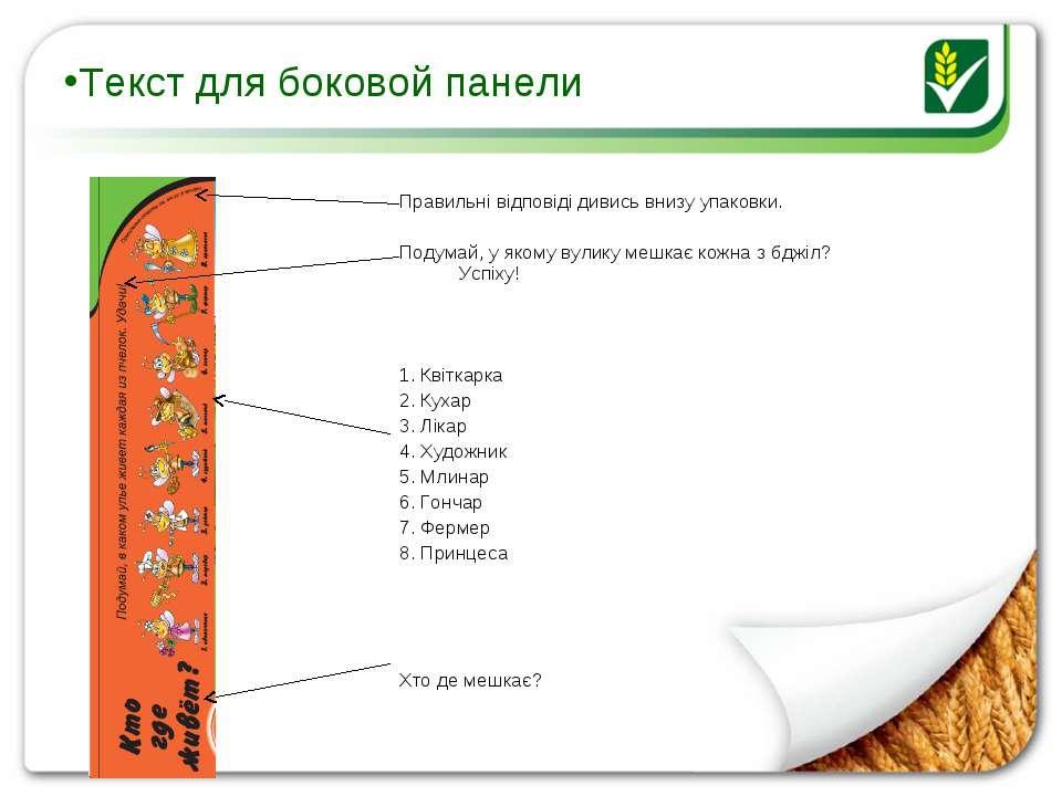 Текст для боковой панели Правильні відповіді дивись внизу упаковки. Подумай, ...