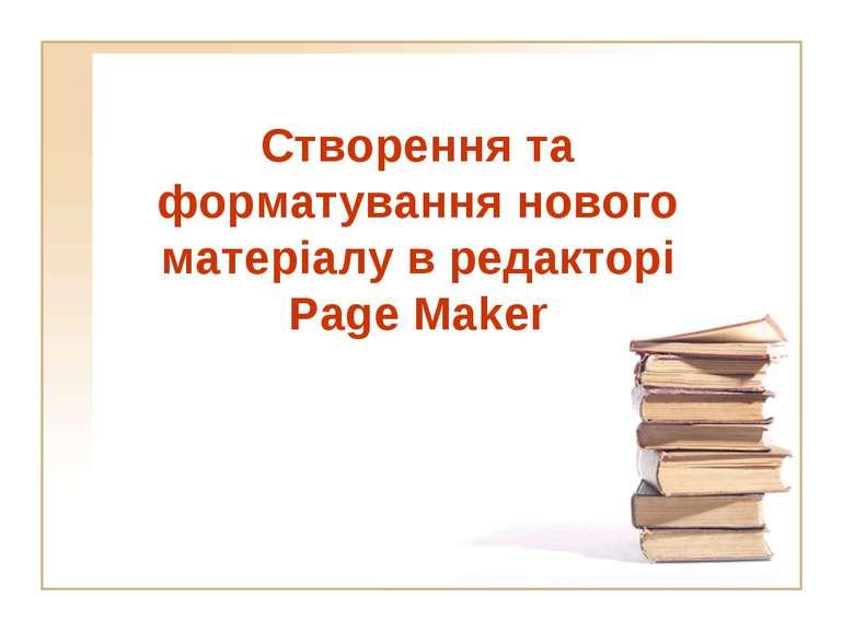 Створення та форматування нового матеріалу в редакторі Page Maker