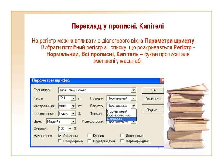 Переклад у прописні. Капітелі На регістр можна впливати з діалогового вікна П...