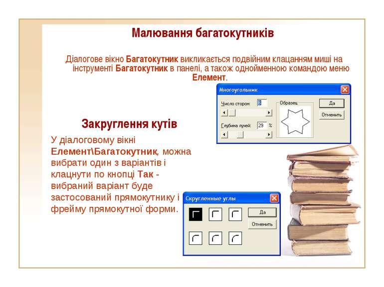 Малювання багатокутників Діалогове вікно Багатокутник викликається подвійним ...