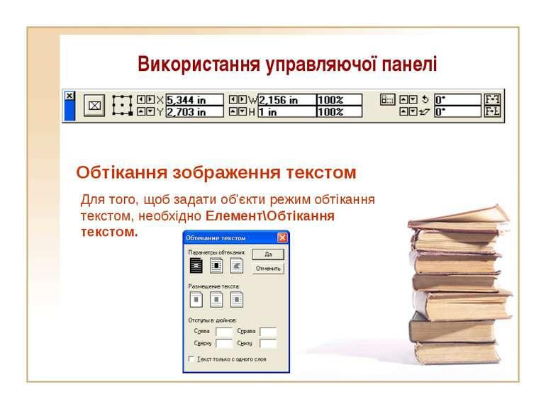 Використання управляючої панелі Обтікання зображення текстом Для того, щоб за...